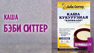 Видеообзор от Терминал.ру Каша  Baby sitter