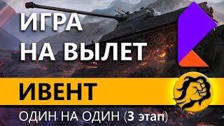 ПЛЕЙ ОФФ ТУРНИРА 1 на 1