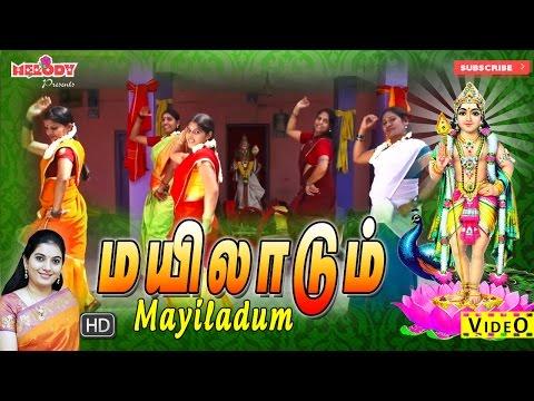 Mayiladum | Tamil Devotional | Murugan Songs | Kavadi Songs | Mahanadhi Shobana |
