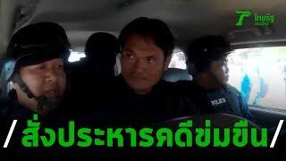 ฎีกายืนประหารอดีต ผญบ.ฆ่าข่มขืนน้องสโนว์ | 11-02-63 | ข่าวเย็นไทยรัฐ