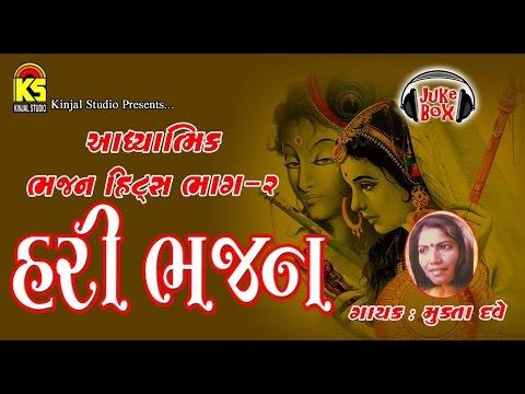 Hari Bhajan   Part - 2   Jukebox    Audio Full Song   Singer   Mukta Dave