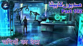 Download Lagu Sadiyon ka Beta - Part 192 | सदियों का बेटा | Adventure | Thriller | Mysteries | Science Fiction mp3