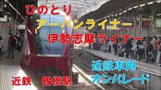 210411 すっかり車両構成が変わってしまった近鉄特急。【近鉄鶴橋駅定点観測】