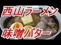 簡単・美味しい 西山ラーメン味噌 自家製チャーシュー・西山製麵玉子麺・味噌ラーメン[頑固おやじ]