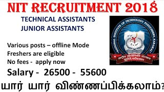 NIT RECRUITMENT | TECHNICAL ASSISTANT | JUNIOR ASSISTANTS | BE/DIPLOMA/MBA/BCOM/ITI/10th | NO FEES