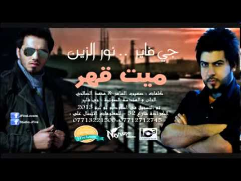 نور الزين وجي فاير اغنية ميت قهر 2013