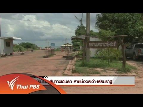 เตรียมเปิดเส้นทางเดินรถ สายช่องสะงำ-เสียมราฐ เชื่อมโยงไทย-กัมพูชา