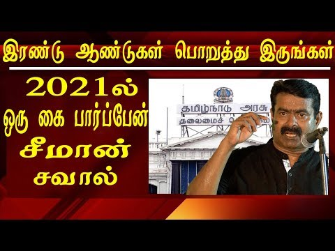 seeman Latest speech Seeman about 2021 election seeman speech on martial arts championship    for tamil news today news in tamil tamil news live latest tamil news tamil #tamilnewslive sun tv news sun news live sun news   Please Subscribe to red pix 24x7 https://goo.gl/bzRyDm  #tamilnewslive sun tv news sun news live sun news