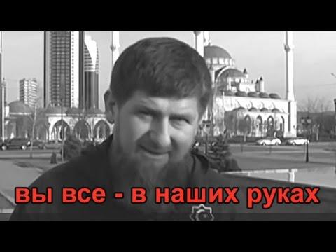 Кадыров угрожает эмигрантам из Чечни