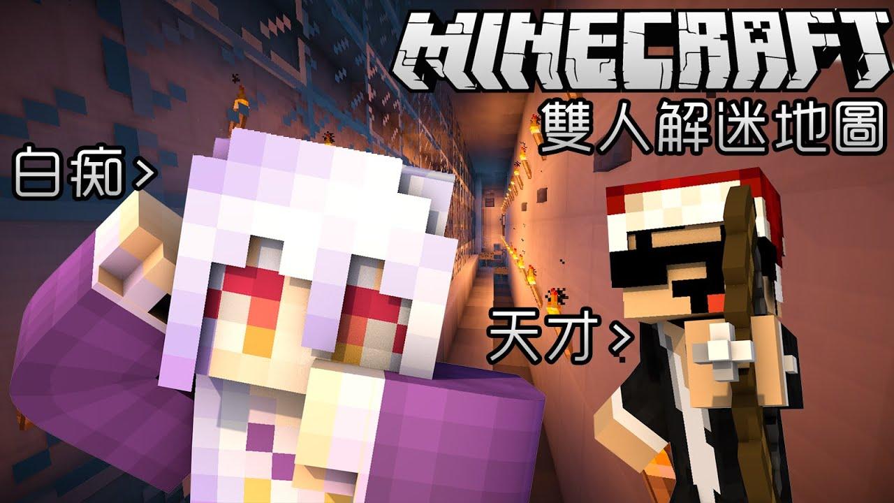 MineCraft : 雙人解謎-逃出實驗室 /w 小白 - YouTube