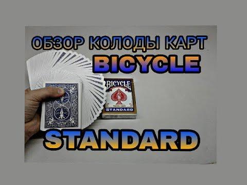 Bicycle Standart. Обзор колоды карт.