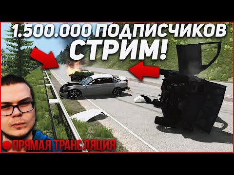 🔴 ПРАЗДНУЕМ 1.500.000 ПОДПИСЧИКОВ НА КАНАЛЕ! - СТРИМ!