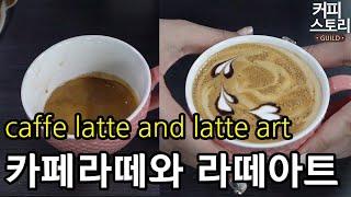 이거 하나면 카페라떼와 라떼아트 개념 이해 끝 latt…