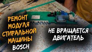 Ремонт модуля стиральной машины BOSCH. Не вращается двигатель.
