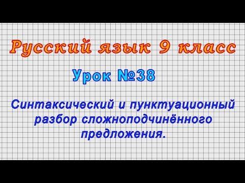 Русский язык 9 класс (Урок№38 - Синтаксический и пунктуационный разбор сложноподчинённого предлож.)