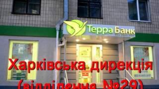 Поздравление Терра Банка с юбилеем