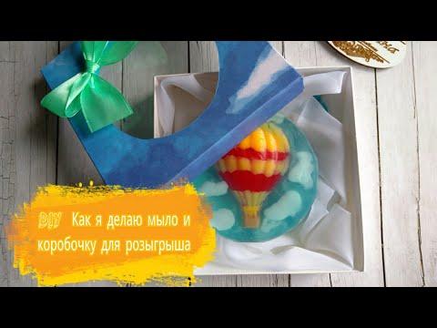 DIY | Мыло с вплавлением | Коробочка и пример упаковки | Анонс розыгрыша | #МылАнна