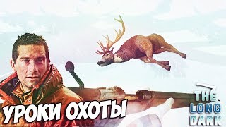 [Long dark сюжетный режим] #16 - Уроки охоты