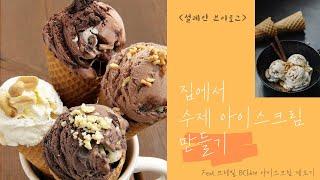 집에서 수제 아이스크림 만들기 - 브레빌 BCI600 …