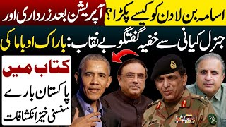 Former US President Barak Obama Reveals Shocking Secrets of Gen Kiyani&Asif Zardari in His New Book