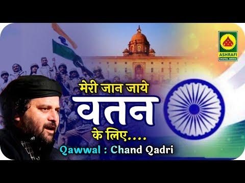 New Live Qawwali Chand Qadri Afzal Chishti Qawwal Meri Jaan Jai Watan Ke Lye Jawhar 2-10-2018