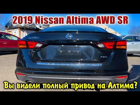 2019 Nissan Altima 2.5 SR AWD - 7400$. Авто из США 🇺🇸.
