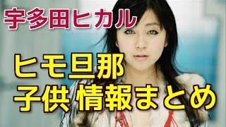 宇多田ヒカル ヒモ旦那と子供の情報 まとめ 片山怜雄 検索動画 9