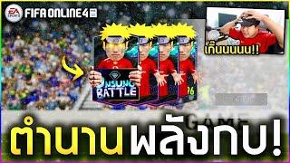 FIFA Online 4 กิจกรรมล่าตำนานแมนยูที่รอคอย Park Ji-Sung!! (Unsung Battle)