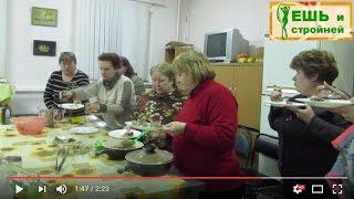 """Рецепты блюд для похудения на мастер-классе """"Ешь и стройней"""""""