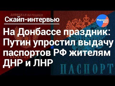 Взгляд из Донецка: журналист Замдыханов об упрощенном получении гражданства РФ для жителей Донбасса
