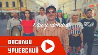 Василий УРИЕВСКИЙ - КАК У КОТИКА (Официальный клип, сентябрь 2018)
