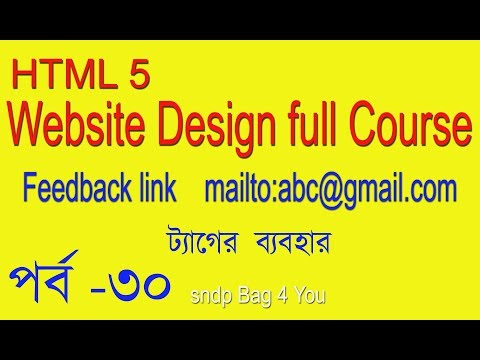 HTML5  Tutorial For Beginner  Use Feedback Tag | Mailto Tag In Html