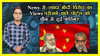 Prabhasakshi Special|MRI | Newsclick की चीन से फंडिंग का सच | Foreign Funding | Communist Party News