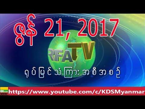 RFA Burmese TV News, June 21, 2017