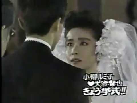 89年 小柳ルミ子・大澄賢也 結婚式&会見 別れる時は死ぬ時だったはずが