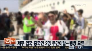 제주 입국 중국인 2명 무단이탈…행방 묘연