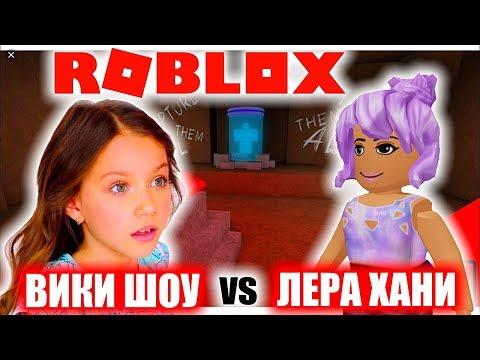 Вики Шоу против Лера Хани в Roblox!