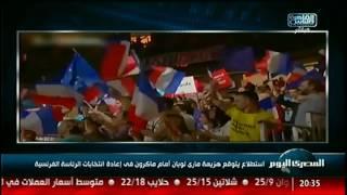 استطلاع يتوقع هزيمة مارى لوبان أمام ماكرون فى إعادة انتخابات الرئاسة الفرنسية