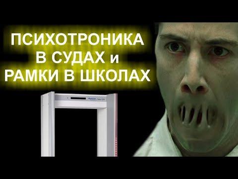 ПСИХОТРОНИКА В СУДАХ и РАМКИ В ШКОЛАХ 2019-03-27 Сургут