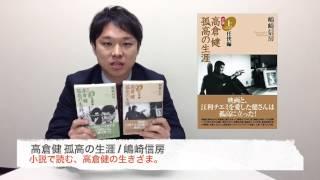 嶋崎信房「高倉健 孤高の生涯」を動画で紹介します! タイトル:「高倉...