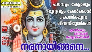 Hindu Devotional Songs Malayalam # നരനായിങ്ങനെ  # കേൾക്കാൻ കൊതിക്കുന്ന ശിവസ്തുതികൾ # ശിവഭജൻസ്