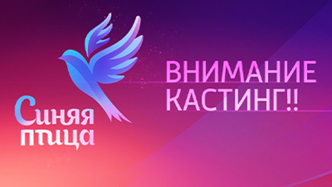 """Совместный кастинг: """"Синяя птица"""" и новый фильм Федора Бондарчука // SMOTRIM.RU"""