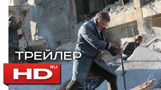ЗЕМЛЕТРЯСЕНИЕ - HD трейлер | «Трагедия, объединившая мир»