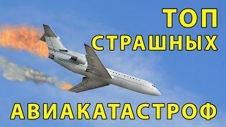 ТОП САМЫХ СТРАШНЫХ АВИАКАТАСТРОФ(В этом видео мы представляем вам топ самых страшных авиакатастроф. Эти аварии самолетов случились в разное..., 2016-06-29T07:50:16.000Z)