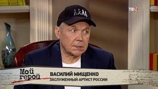 Василий Мищенко. Мой герой