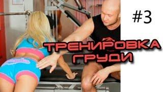 Тренировки для девушек. Тренировка груди. Отжимания(Подпишитесь в мою «секретную качалку», чтобы смотреть скрытые видео: http://bit.ly/161mJP3 Подписывайтесь на мои..., 2013-03-24T13:54:08.000Z)