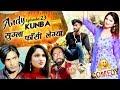 New Haryanvi Comedy Web Series ANDY KUNBA Episode 23  सुग्ला फाँसी लेग्या Deepak Mor Haryanvi Comedy