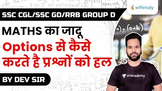 SSC CGL   SSC GD   RRB GROUP D   Maths by Dev Yadav   How to Solve Questions by Options