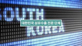 2016년도 한국섬유수출입조합 정기총회