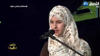 هكذا أبهرت الطفلة ياسمين لجنة التحكيم برنامج مزامير داوود بصوتها واتقانها للقرآن الكريم
